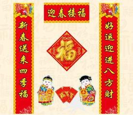 春节对联常识