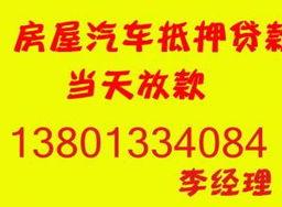 北京房屋抵押贷款怎么办理(住房公积金能贷多少钱)