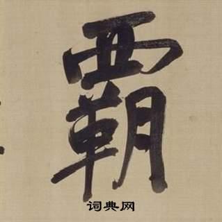 颜体书法(如何学习颜体书法)