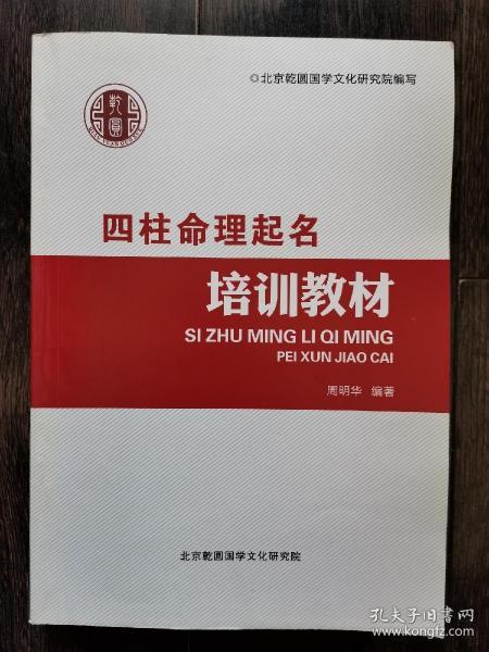 求推荐四柱命理方面的书,最好是适合初学者的(八字命理基础教程)