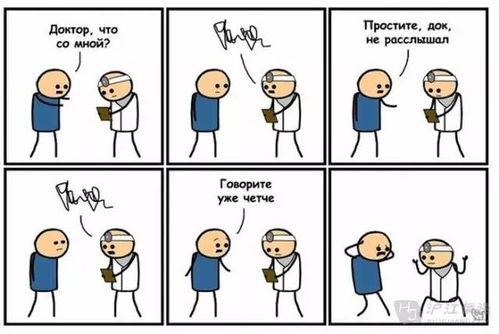 原来俄罗斯医生写的 医生体 也是天书