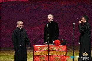 德云社二十年庆典郭德纲搬来了半个娱乐圈