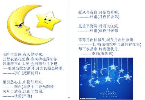 小学低段关于月亮的古诗句