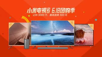 小米电视集体团购最高降300元