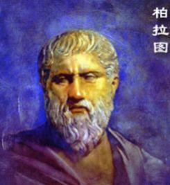 柏拉图是什么意思 什么是柏拉图
