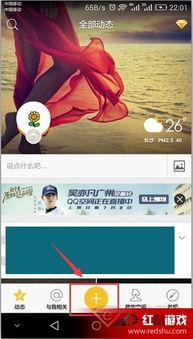 QQ空间留言怎么发图片