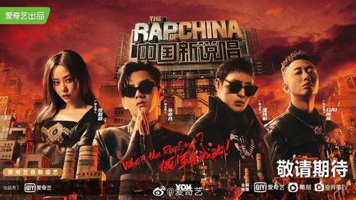 爱奇艺中国新说唱2020中文说唱的守门人