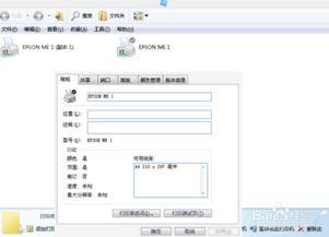 win10如何访问xp共享文件