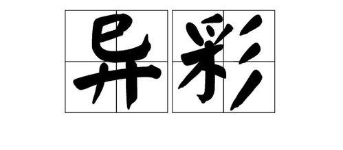 异可以组什么四字词语