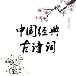 中国古诗词在线听