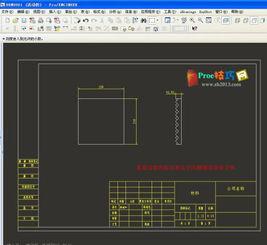 proe5.0支持工程图中文长仿宋字体打印吗