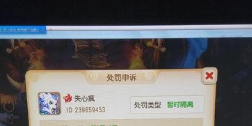 黑猫投诉 梦幻手游账号上架交易猫被隔离