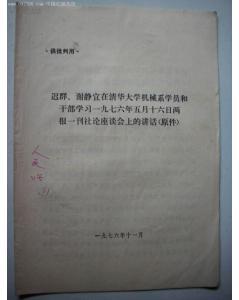 清华北大学生座谈会发言稿