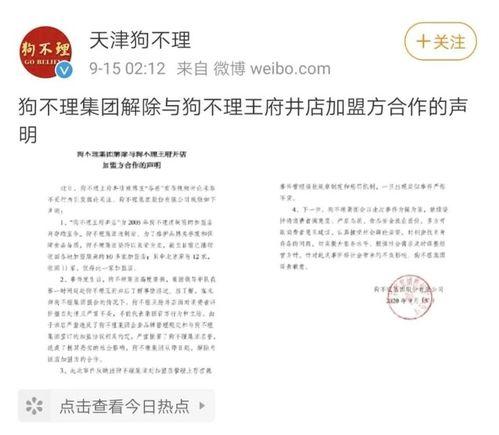 狗不理集团深夜发声明,回应王府井店遭差评报警解除合作
