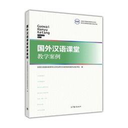 国外课堂教学管理案例分析