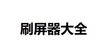 微信自动刷屏神器下载(qq连发器刷屏)1603人推荐
