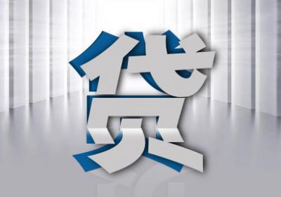 贷款需要什么条件(个人银行贷款需要什么)