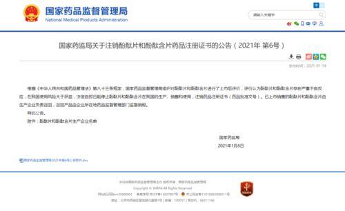 存在严重不良反应这款药品被中国药监局叫停