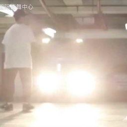 炫舞社 周子隽 EXO 咆哮 舞蹈MV