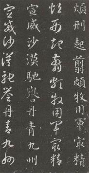 智永千字文(王羲之千字文高清版本)_1603人推荐