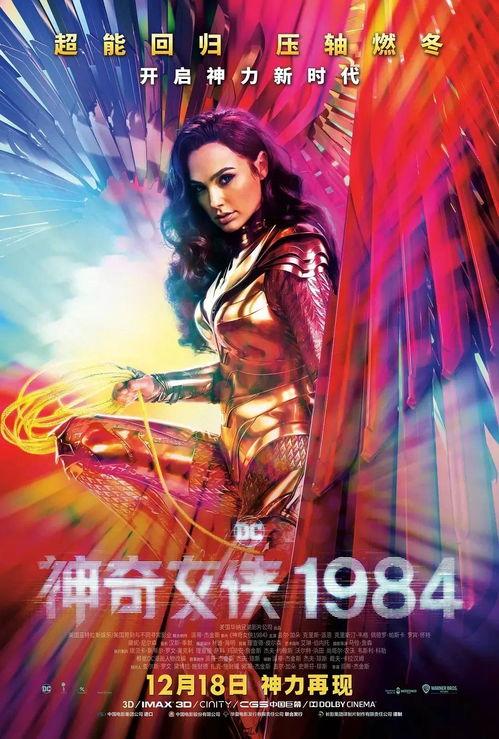 《神奇女侠1984》12月18日内地上映