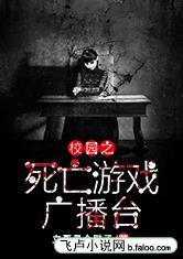 校园之死亡游戏广播台最新章节 立哥是个胖子 全集下载 飞卢原创小说在线阅读