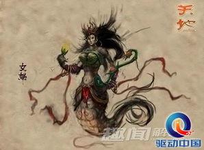 盘点中国上古神话传说中的十大女神