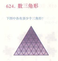 趣味数学题 数三角形