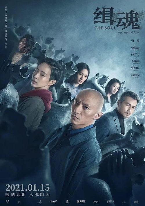 电影《缉魂》海报