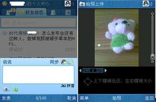 S60 V3版手机QQ空间发布