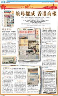航母权威香港商报
