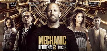 电影机械师2的物理知识