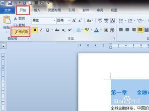 word文档怎么调章节
