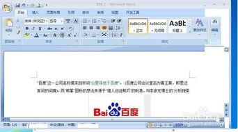 word2007怎么写文稿