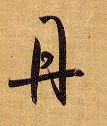 草书书法字帖(古人对话,交朋友,达)