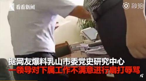 山东扇打辱骂同事的干部被拘15日