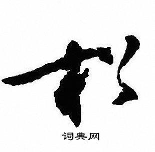沈尹默书法欣赏(于右任书法作品集)_1659人推荐