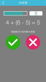 数字游戏大联盟安卓版 数字游戏大联盟 v1.0 安卓版