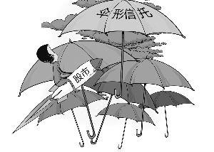 伞形信托(什么是政信类信托)