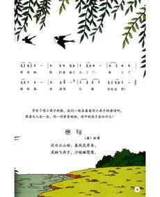 经典古诗词歌曲儿童版