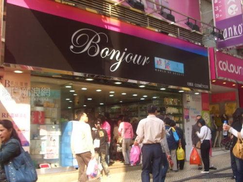 香港有没有什么好的化妆品店