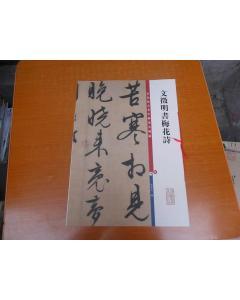 文徵明书梅花诗(赵孟頫真迹全部书法欣赏)_1659人推荐