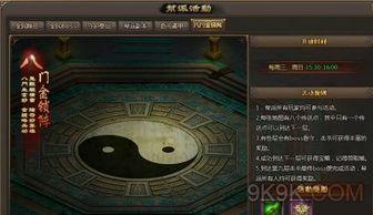 书剑恩仇录阵法附魂系统介绍