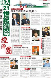 香港商报深度报道香港商报周刊