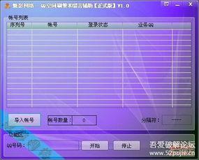 QQ空间刷赞 留言源码 原创发布区 吾爱破解 LCG LSG 安卓破解 病毒分析 破解软件
