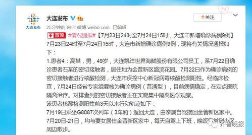 7月24日,大连庄河市部分微信群内出现了关于大连第二例确诊病例亲属确诊的信息.