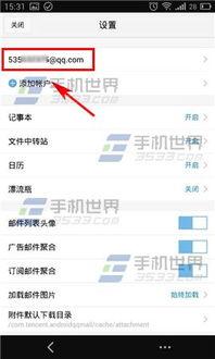 手机QQ邮箱怎么修改发信昵称