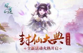 网游资讯 问道 青城山仙道盛宴 人气火爆一票难求 齐名游戏网