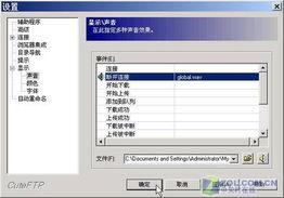 巧妙设置 实现FTP文件的定时上传功能