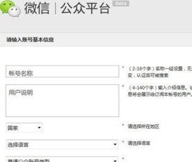 微信公众账号怎么申请?微信公众账号申请教程